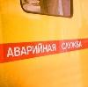 Аварийные службы в Аскино