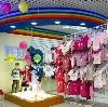 Детские магазины в Аскино